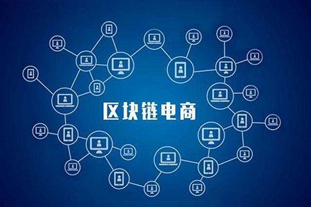 区块链+电商:区块链可以解决电商行业中的信任问题