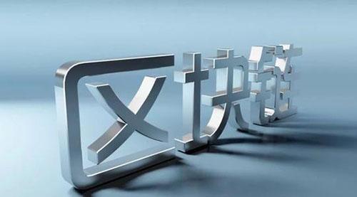 河南省工信厅指导河南省区块链产业联盟正式成立