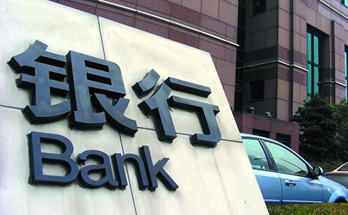 区块链技术在全球商业银行业中的运用现状