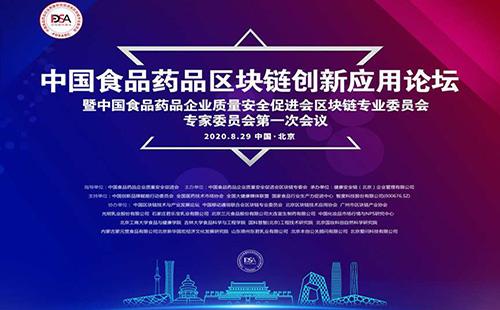 近日中国食品药品区块链创新应用论坛在北京盛大召开