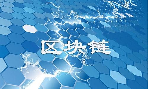 1024会议强调利用区块链技术建设数字化政府