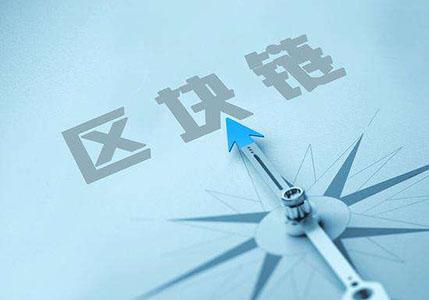 广州市7.8亿元推动区块链技术和产业创新发展