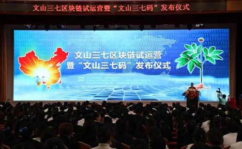 云南省发布首个州市级区块链防伪溯源平台