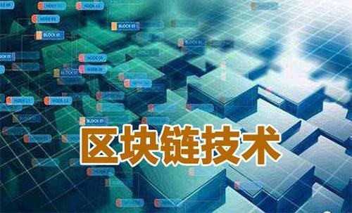 重点来了!哪些问题阻碍区块链技术在产业场景落地?
