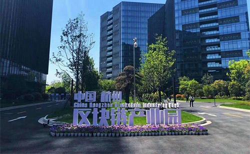 杭州余杭又添一区块链产业园,欲打造创新应用示范区