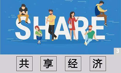 共享经济的区块链应用优势是怎么样的