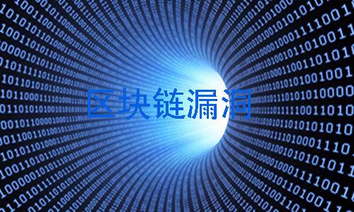国家区块链漏洞库发布《区块链漏洞定级细则》