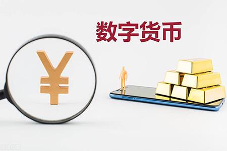 深圳开展了数字人民币红包试点