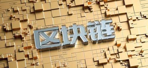 广东:重点推进建设区块链等新技术基础设施