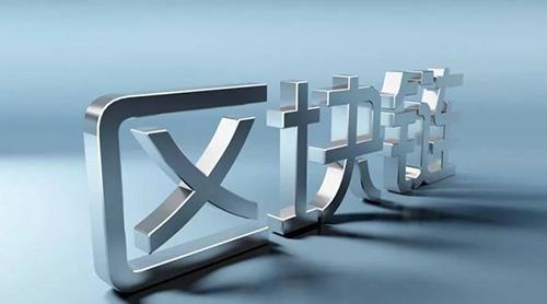 云南企业首进国家区块链信息服务备案名单