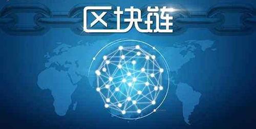区块链技术有助于推动形成新的社会治理能力和治理手段