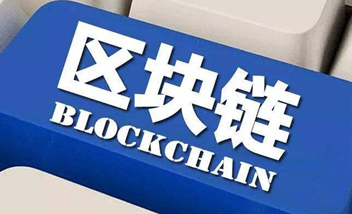 浙江发布《浙江省区块链技术和产业发展规划(2020-2025)》