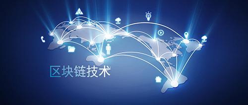 成都:布局区块链等新兴产业