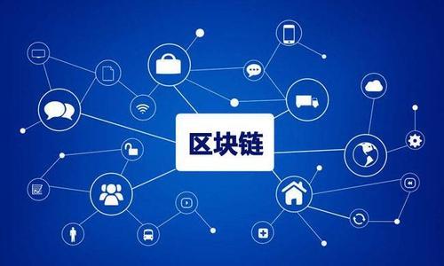 四川:川渝应共同建立区域性区块链示范区服务双循环经济