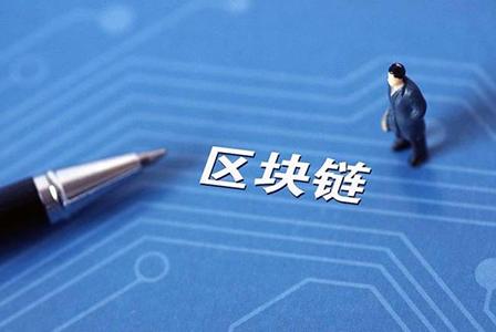 兴业消费金融正式上线区块链存证系统
