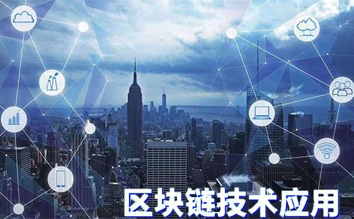 工信办、网信办发文:推动区块链技术应用和产业发展