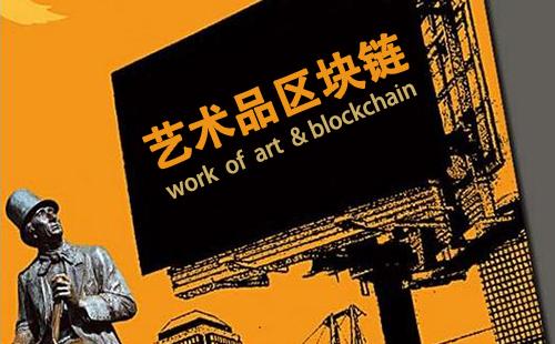 """借助区块链技术,为艺术品""""保真"""""""