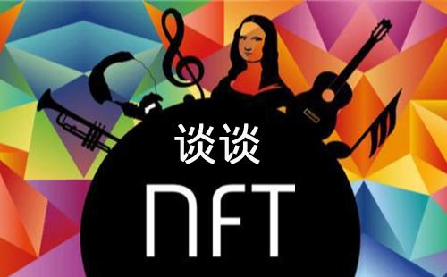 谈谈NFT,是大泡沫还是新未来?