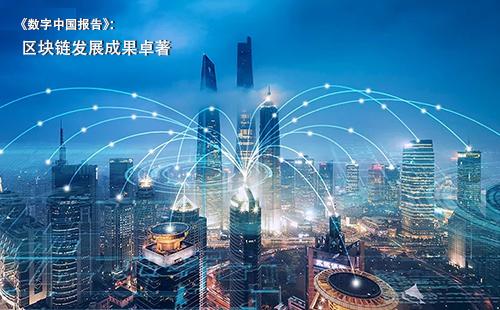 网信办发布数字中国报告:区块链发展成果卓著