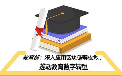 教育部:深入应用区块链技术等新一代信息技术,推动教育数字转型