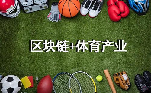 区块链与体育产业的N种可能