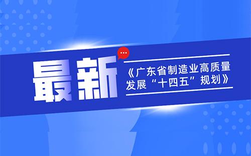 """广东制造业""""十四五""""蓝图发布,区块链产业迎来大动作"""