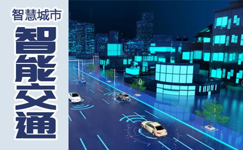 """智慧城市的""""区块链+交通""""布局"""