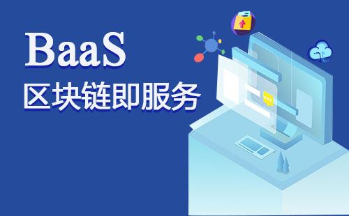 区块链BaaS平台助力企业区块链应用快速落地