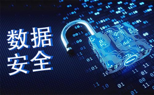 数据防泄漏重要吗?区块链数据防泄漏技术优势显著