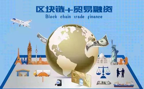 区块链+贸易融资,助力中小企业解决融资难题