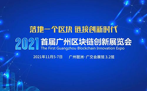 11月·广州见 | 2021广州区块链创新展览会即将开幕, 超级共识邀您赴约